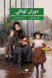 دوران کودکی نویسنده ماکسیم گورکی مترجم کریم کشاورز